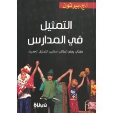 التمثيل في المدارس .. كتاب يعلم الطالب اساليب التمثيل الحديث