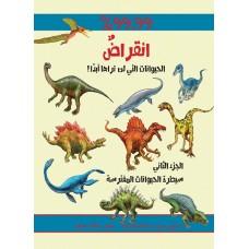 انقراض الحيوانات التي لن تراها أبدًا! الجزء الثاني .. سيطرة الحيوانات المفترسة