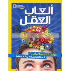 ألعاب العقل .. دراسة علمية مثيرة لعقلك المذهل العجيب .. ناشونال جيوجرافيك