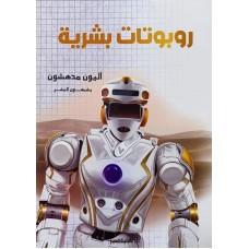 روبوتات بشرية اليون مدهشون يشبهون البشر