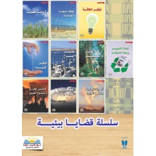 سلسلة قضايا بيئية