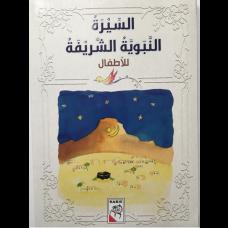 السيرة النبوية الشريفة .. للأطفال