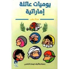 يوميات عائلة اماراتية