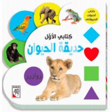 كتابي الأول ( حديقة الحيوان )