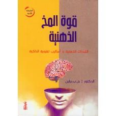 قوة المخ الذهنية .. القدرات الذهنية واساليب تقوية الذاكرة