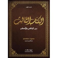 الكتاب الثالث .. بين الخافي والأعظم