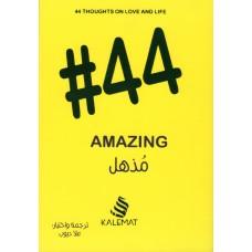 #44 AMAZING