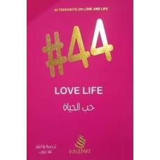 #44 LOVE LIFE
