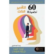 60 نصيحة لتقدير الذات