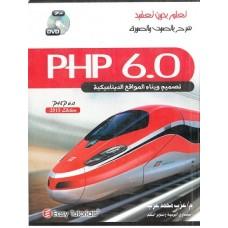 تعلم بدون تعقيد شرح بالصوت والصورة تصميم وبناء المواقع الديناميكية PHP 6.0