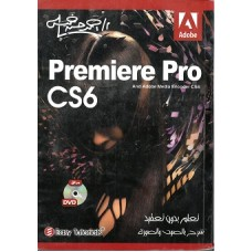 تعلم بدون تعقيد شرح بالصوت والصورة Premiere Pro CS6