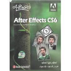 تعلم بدون تعقيد شرح بالصوت والصورة After Effects CS6