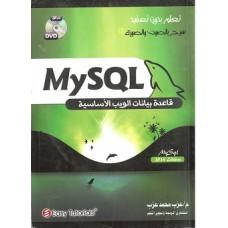 تعلم بدون تعقيد شرح بالصوت والصورة قاعدة بيانات الويب الأساسية MY SQL