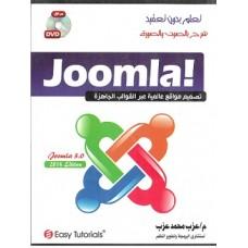 تعلم بدون تعقيد شرح بالصوت والصورة تصميم مواقع عالمية عبر القوالب الجاهزة Joomla