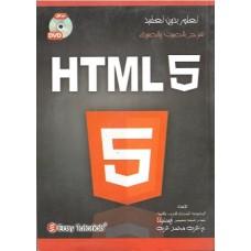 تعلم بدون تعقيد شرح بالصوت والصورة HTML5