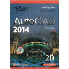 تعلم بدون تعقيد شرح بالصوت والصورة AutoCAD 2014