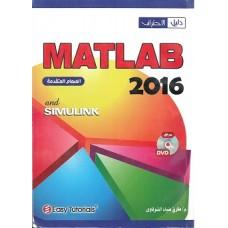 دليل الاحتراف Matlab 2016 المهام المتقدمة