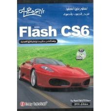 تعلم بدون تعقيد Flash CS6 ولغة أكشن سكريبت وتطبيقاتها العملية
