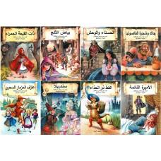 سلسلة حكايات الأخوين غريم
