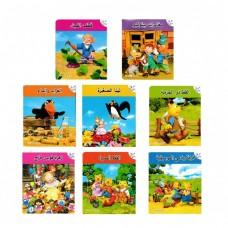 سلسلة قصص الأطفال الكلاسيكية 1