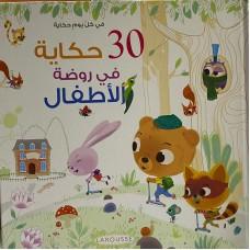 30 حكاية في روضة الأطفال