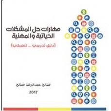 مهارات حل المشكلات الحياتية والمهنية (دليل تدريبي ... تطبيقي )
