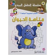 الألعاب التعليمة (المتاهة 1) متاهة الحيوان