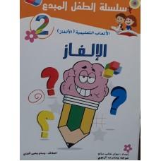 الألعاب التعليمية (الألغاز) الألعاز