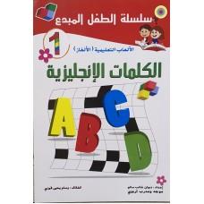 الألعاب التعليمية (الألغاز) الكلمات الإنجليزية
