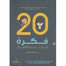 20 فكرة في تربية الأطفال