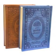 القرآن الكريم (مع التفسير) قياس 14.2*10 سم