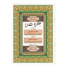 القرآن الكريم (جزء عم)