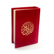 القرآن الكريم قياس 12.4*8.5