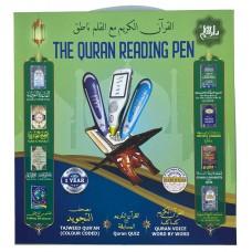 القرآن الكريم مع القلم الناطق