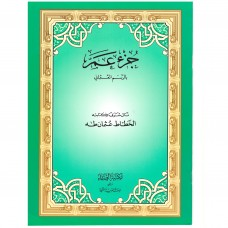 القرآن الكريم (جزء عم) قياس 27*20 سم