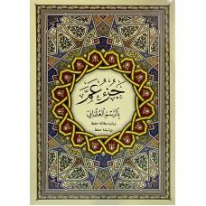 القرآن الكريم (جزء عم) بالرسم العثماني ويليه بطاقة حفظ ووثيقة حفظ