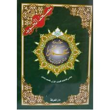 القرآن الكريم (جزء عم) مصحف التجويد