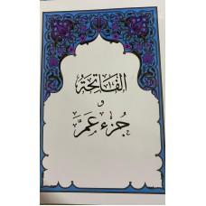 القرآن الكريم الفاتحة وجزء عم
