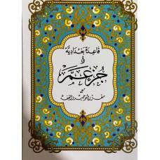 القرآن الكريم (جزء عم) يشمل على قاعدة بغدادية