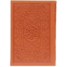 القرآن الكريم قياس 20.1*13.8
