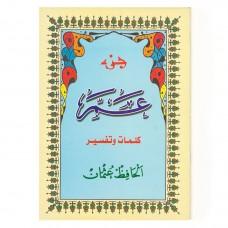 القرآن الكريم (جزء عم) كلمات وتفسير