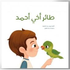 طائر أخي أحمد
