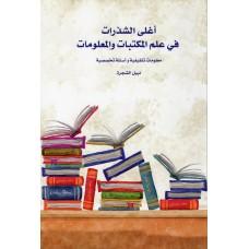 أغلى الشذرات في علم المكتبات والمعلومات