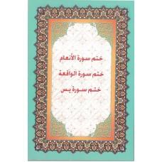ختم سورة الأنعام ختم سورة الواقعة ختم سورة يس