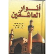 أنوار العاشقين - أدعية وتعقيبات أصول الدين وفروعه رسالة الحقوق