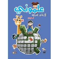 منهج علموني - تمهيدي - 2 الأرقام العربية