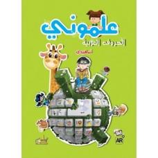 منهج علموني - تمهيدي - 1 الحروف العربية