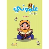منهج علموني - تمهيدي - 7 إسلامي