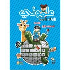 منهج علموني - المستوى الأول - 11 الأرقام العربية (واجبي)