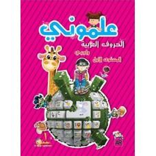 منهج علموني - المستوى الأول - 9 الحروف العربية (واجبي)